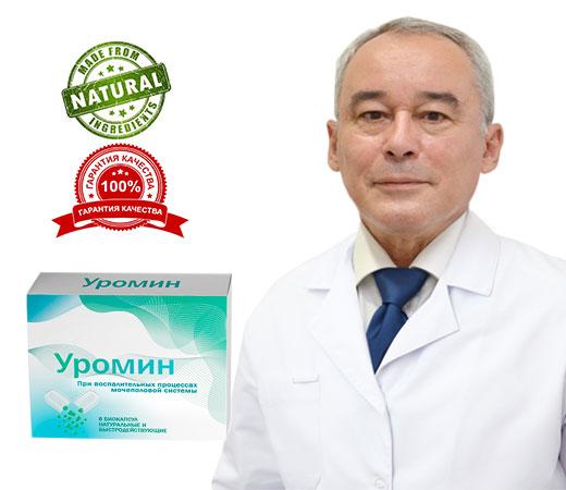 Бесплатная консультация по биокапсулам «Уромин»