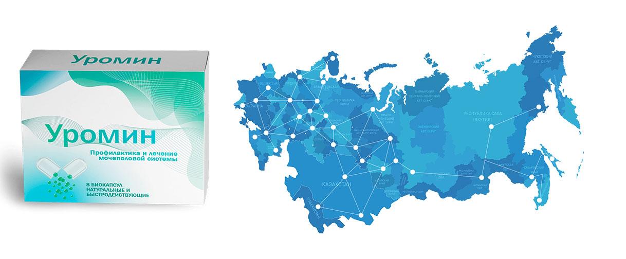 Доставка биокапсул Уторин по России