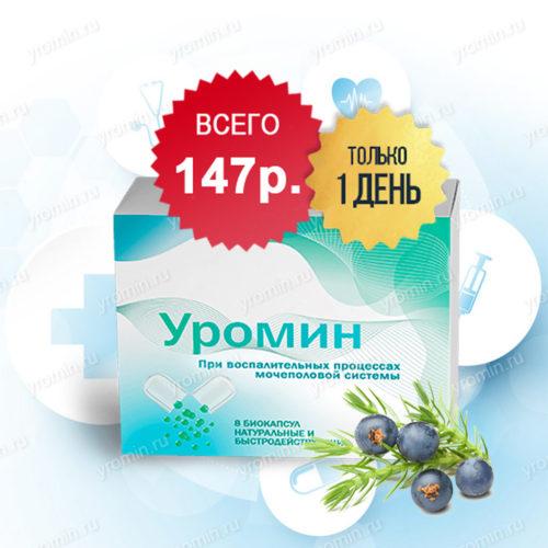 Купить таблетки Уромин от простатита внешний вид упаковки